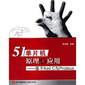 51单片机原理及应用:基于Keil C与Proteus