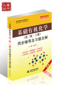 基础有机化学(第3版·上册)同步辅导及习题全解