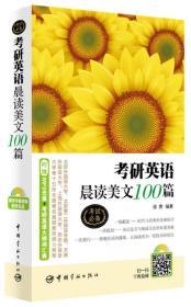 考研英语晨读美文100篇
