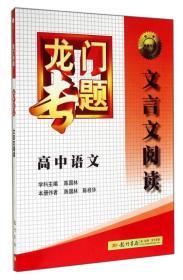 龙门专题·高中语文:文言文阅读(2015年春季使用)