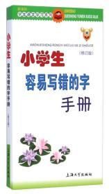 小学生容易写错的字手册(修订版)/新课标学生语文学习系列