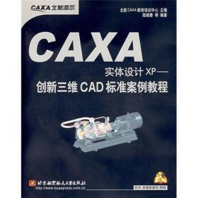 CAXA实体设计XP:创新三维CAD标准案例教程