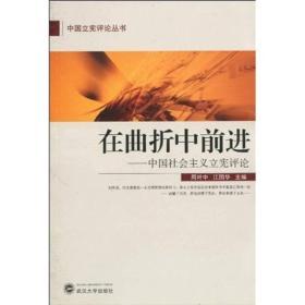 中国立宪评论丛书:在曲折中前进-中国社会主义立宪评论武汉大学周叶中9787307075337