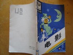 小学生文库  电影