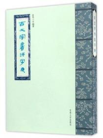 古文字书法字典