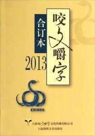 咬文嚼字(2013合订本)