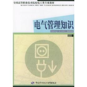 电气管理知识——全国高等职业技术院校电工类专业教材