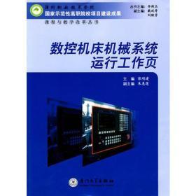 数控机床机械系统运行工作页