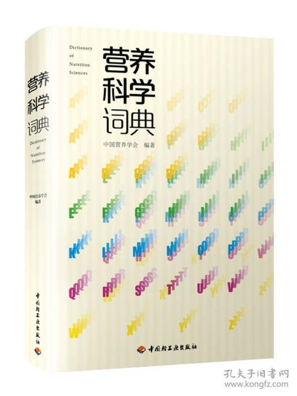 营养科学词典
