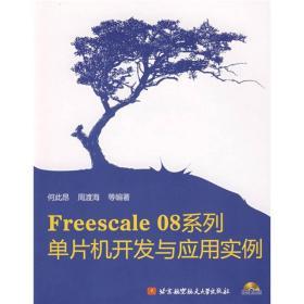 FREESCALE 08系列单片机开发与应用实例