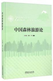 中国森林旅游论刘世勤 等 编著