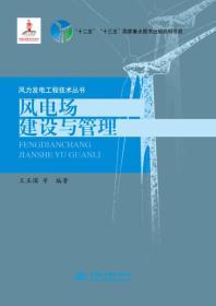 风电场建设与管理/风力发电工程技术丛书