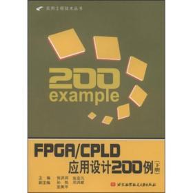 实用工程技术丛书:FPGA/CPLD应用设计200例[  下册]