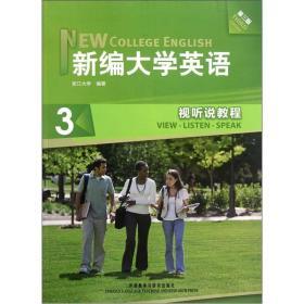 新编大学英语3:视听说教程(第3版)