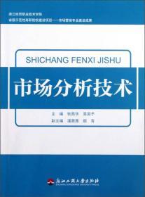 【二手包邮】市场分析技术 张西华 浙江工商大学出版社