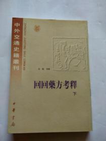 中外交通史籍丛刊:回回药方考释 下册