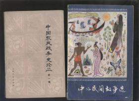 中國農民戰爭史論叢.第一輯(1979年1版1印)2018.7.19日上