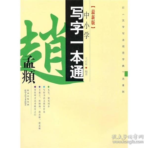 写字一本通·赵孟頫(书法)