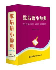 【二手包邮】歇后语小辞典 张喜燕 商务印书馆国际有限公司