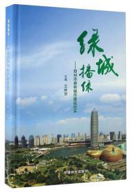 绿城播绿:郑州市森林城市建设纪实