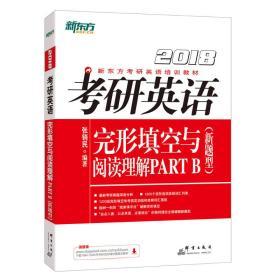 考研英语完形填空与阅读理解PART B