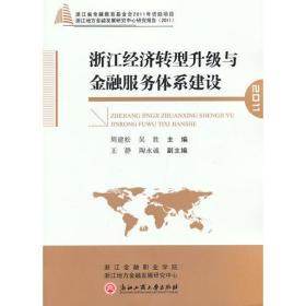 浙江经济转型升级与金融服务体系建设