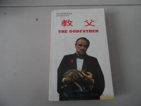 90年代英语系列丛书:THE GODFATHER 教父 (英文版)·