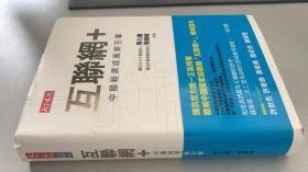 互联网 中国经济成长新引擎