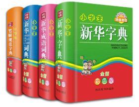 小学生新华学习考试必备工具书系列  共4册 全新彩色版 字典 成语 同近反组词造句易错易混  笔