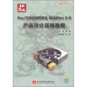 【二手包邮】Pro/ENGINEER Wildfire5.0产品设计高级教程 陈鹏 北