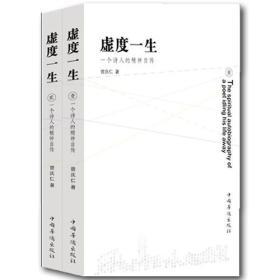 虚度一生(全二册)——一个诗人的精神自传