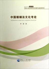 中国婚姻法文化考论