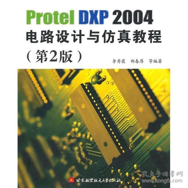 Protel DXP2004电路设计与仿真教程(第2版)