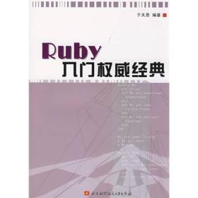 Ruby 入门权威经典