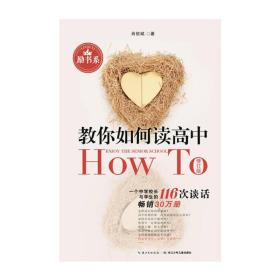 新书--励书系:教你如何读高中(修订版)
