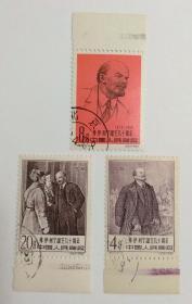 纪77 弗.伊.列宁诞生九十周年盖销邮票(带的厂铭不清楚)