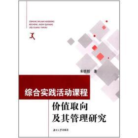 综合实践活动课程价值取向及其管理研究——以北京市F小学为例