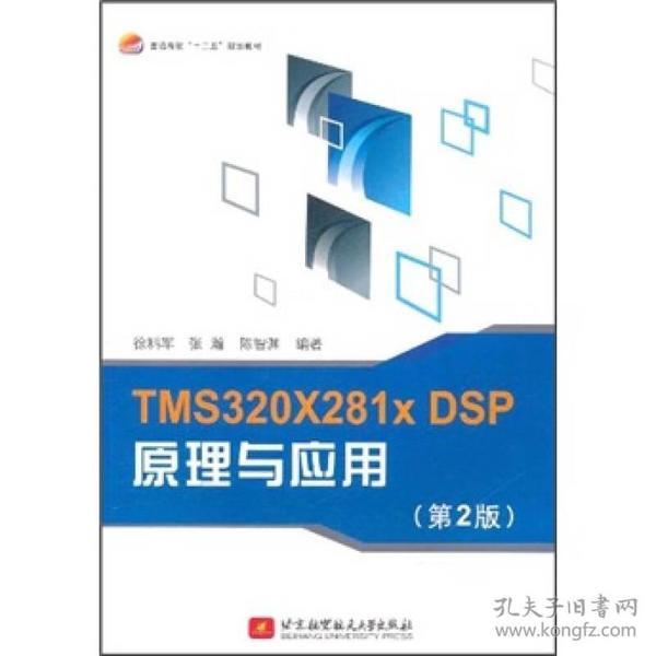 """普通高校""""十二五""""规划教材:TMS320X281xDSP原理与应用(第2版)"""