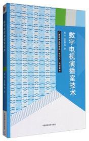 数字电视演播室技术 杨宇 中国传媒大学出版社 9787565719141