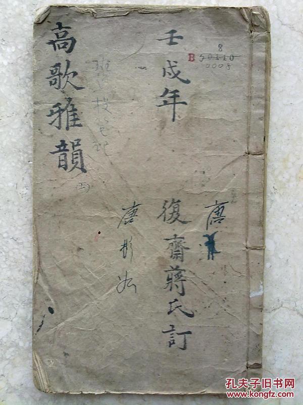 川剧名伶                 唐彬如手稿或藏书                                                                         手抄戏本                              《班超投笔》