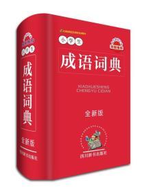 小学生成语词典(全新版)