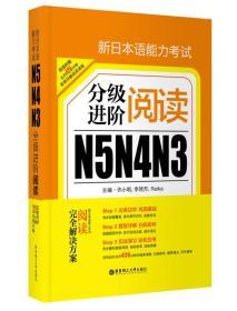 新日本语能力考试N5N4N3分级进阶阅读