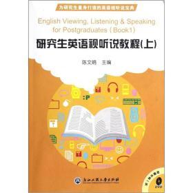 【二手包邮】研究生英语视听说教程:上 陈文娟 浙江工商大学出版