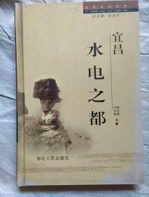 宜昌民俗风情