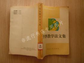 哲学教学法文集【馆藏】