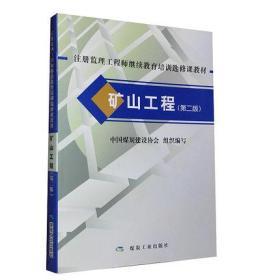 矿山工程(第二版)注册监理工程师继续教育培训选修课教材