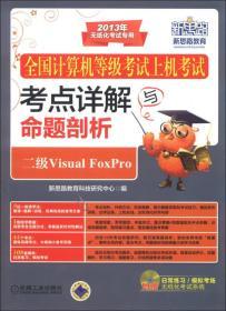 2013年二级Visual FoxPro 全国计算机等级考试上机考