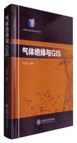 气体绝缘与GIS