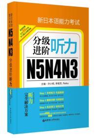新日本语能力考试N5N4N3分级进阶 听力(附赠音频下载)