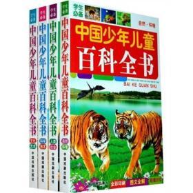 学生必备中国少年儿童百科全书(套装1-4册)